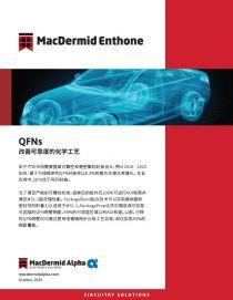 汽车可靠性改进的化学工艺