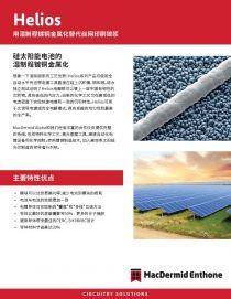 光伏应用的湿制程金属化工艺